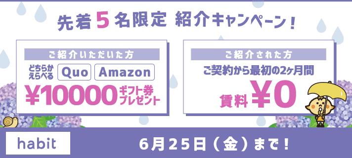 紹介キャンペーン!