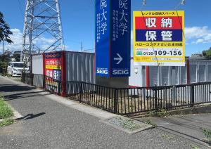 【5/1オープン】ハローコンテナさいたま日進