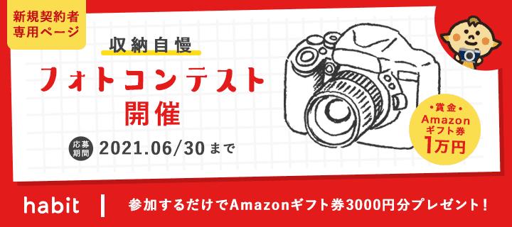 収納自慢フォトコンテスト(新規ご契約者様ver.|参加賞Amazonギフト券¥3000
