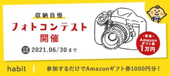 収納自慢フォトコンテスト|参加賞Amazonギフト券¥1000