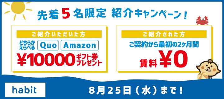 【先着5名様!】紹介キャンペーン!|ギフト券1万円分をGetしよう!