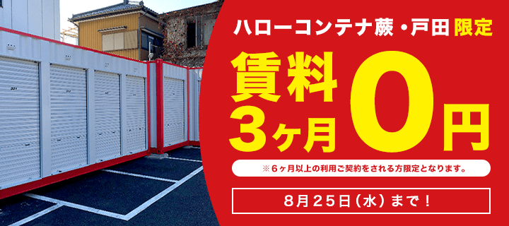 ハローコンテナ蕨・戸田限定!賃料3ヶ月0円キャンペーン