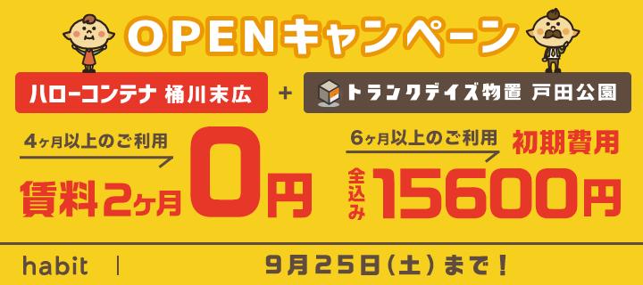 【新規OPEN現場】限定キャンペーン