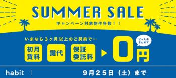 断然お得!SUMMER SALE