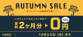 Autumnキャンペーン