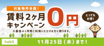 賃料2か月0円キャンペーン