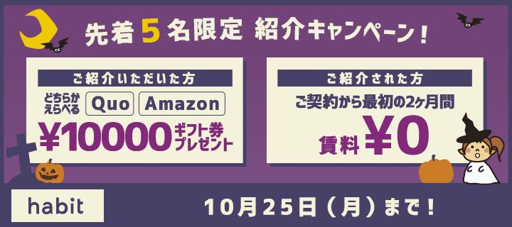 habit_syohai202110